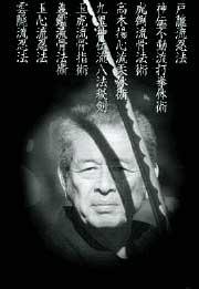 bujinkan massaki hatsumi ninjutsa borilačka veština